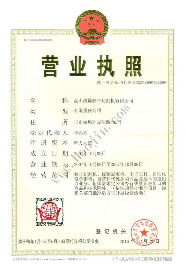 鸿锦营业执照
