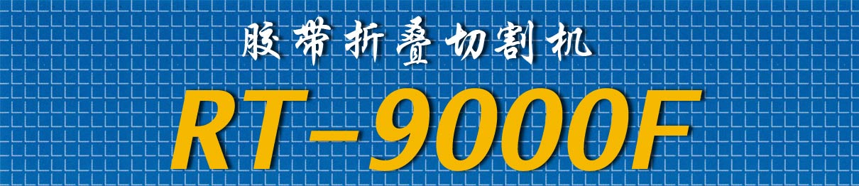 胶带折叠切割机RT-9000F