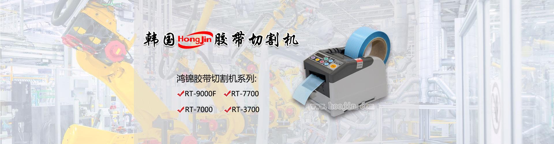 韩国HONGJIN胶带切割机